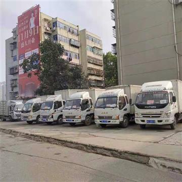 河南迁居搬家运输有限公司