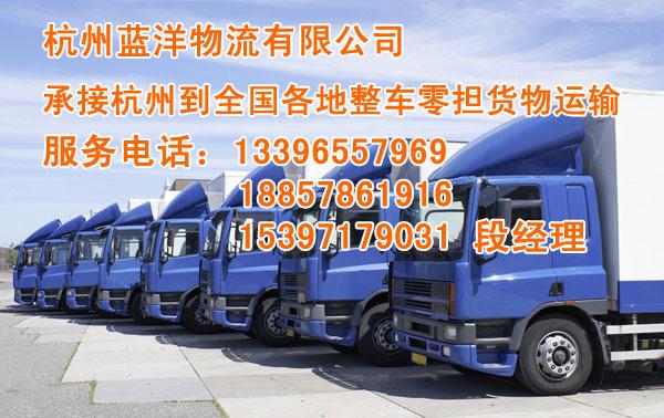 【图】杭州到无锡物流公司 杭州到无锡整车零担配货