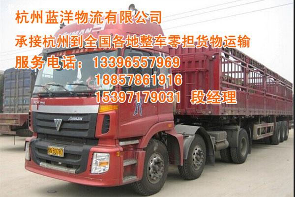 【图】富阳至荣昌县物流专线-杭州蓝洋物流有限公司