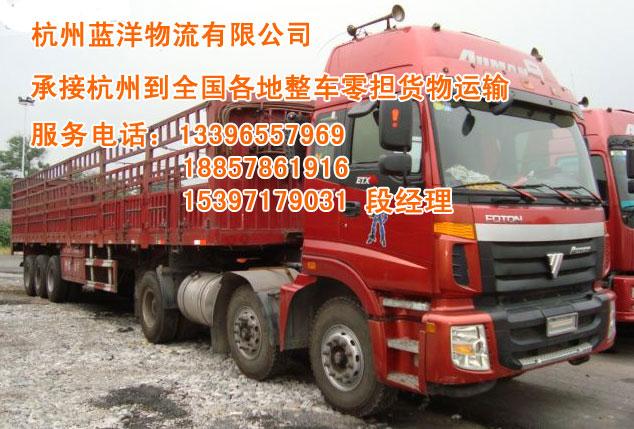 【图】杭州物流-杭州物流公司-杭州至兰州物流专线配货