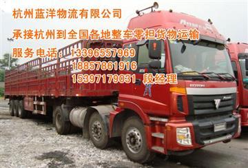 杭州物流-杭州物流公司-杭州至白银物流专线配货