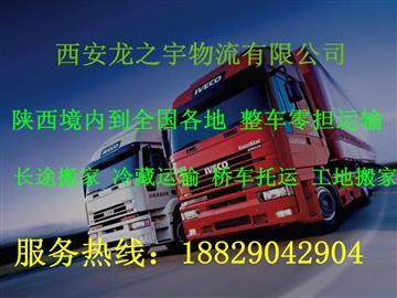陕西龙之宇物流有限公司