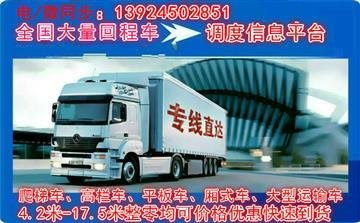 广州恒太物流有限公司(整车回程车)
