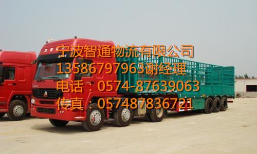 【图】余姚到钦州物流公司-宁波智通物流有限公司