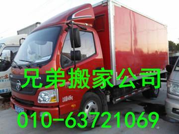北京华谊兄弟搬家公司