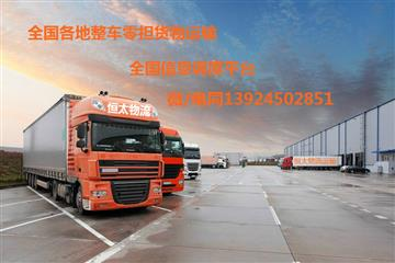 温州到北京回程车配货整车大件运输货运物流公司