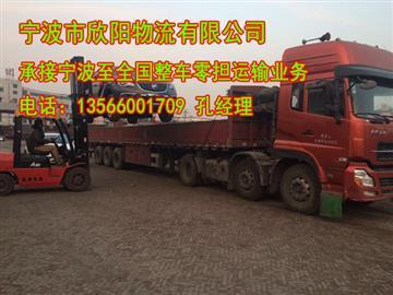 【图】公路运输-宁波市欣阳物流有限公司