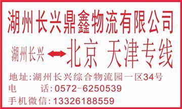 长兴至北京