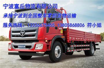 宁波富丘物流有限公司13805868806