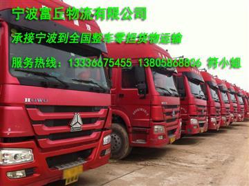 宁波到杭州物流专线 宁波到杭州货运公司