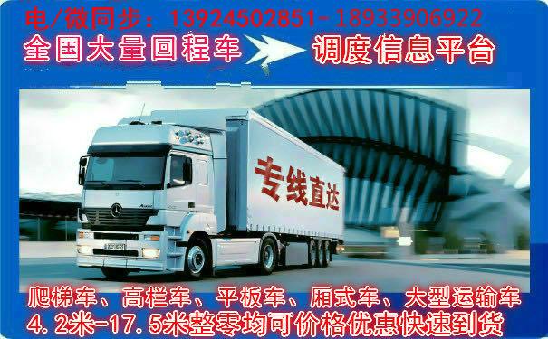 广州到凉山回程车配货物流整车大件运输货运专线公司