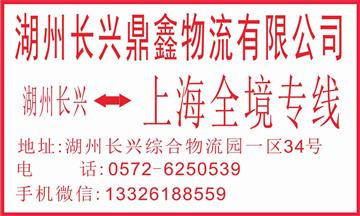 湖州长兴到上海专线物流货运