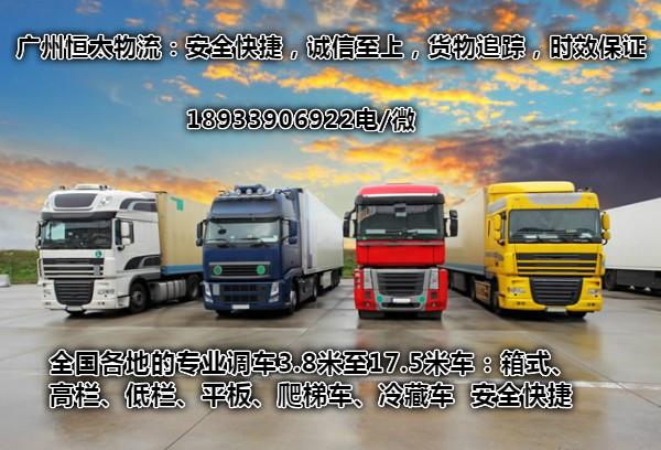 广州到来宾回程车货运大件整车配货运输物流公司