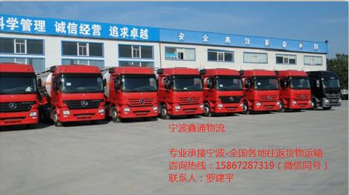 【图】宁波到上海物流专线-宁波鑫通物流有限公司