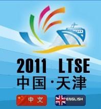 2011天津国际交通与物流技术及设备博览会