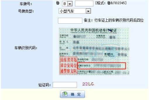 青岛地区交通违章查询-青岛车辆违章信息查询