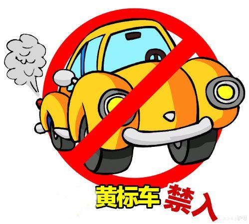 2016年1月1日起,山东全省区域内全部限行黄标车