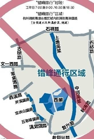 杭州2014年外地车限行时间、限行区域规定信息