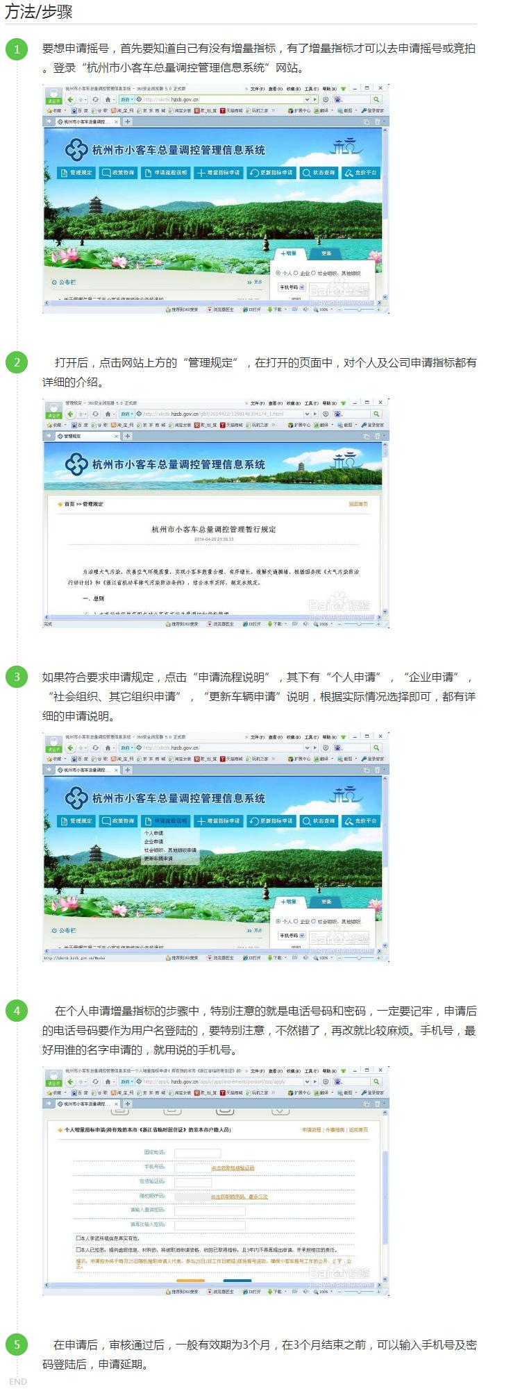 杭州车辆摇号流程