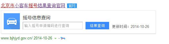 北京车牌摇号结果查询方法